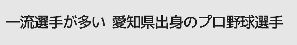 一流選手が多い 愛知県出身のプロ野球選手